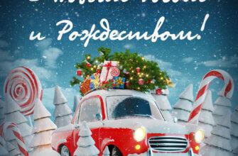 Картинка с красной машиной Санта Клауса и карамельными тростями в снегу.