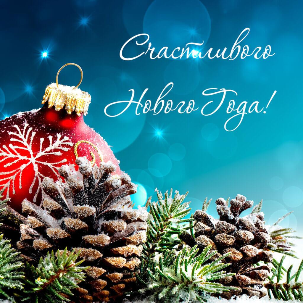 Картинка красивая новогодняя открытка с еловыми ветками и шишками, рождественским украшением на небесном фоне .