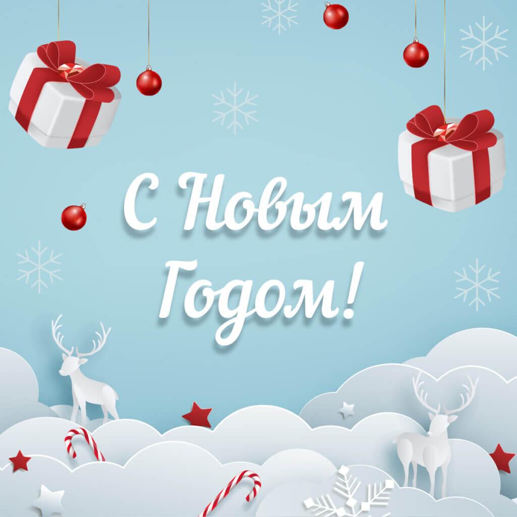 Картинка с текстом: поздравительная открытка с новым годом с зимними сугробами, подарками, красными шарами и карамелью.