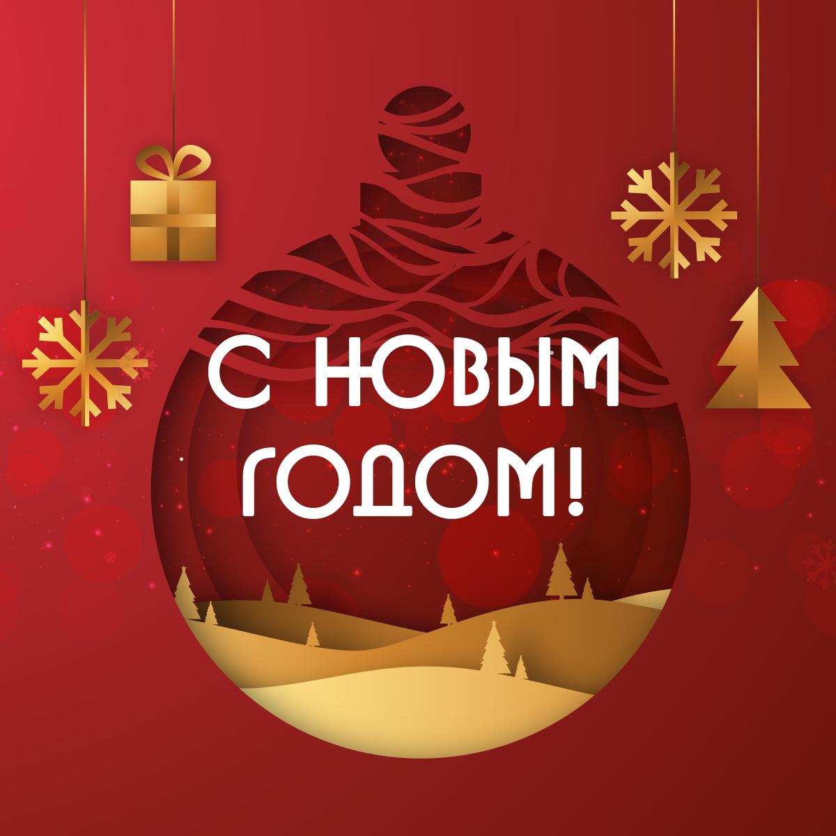 Картинка с текстом: поздравительная открытка с новым годом с рождественскими украшениями на красном фоне