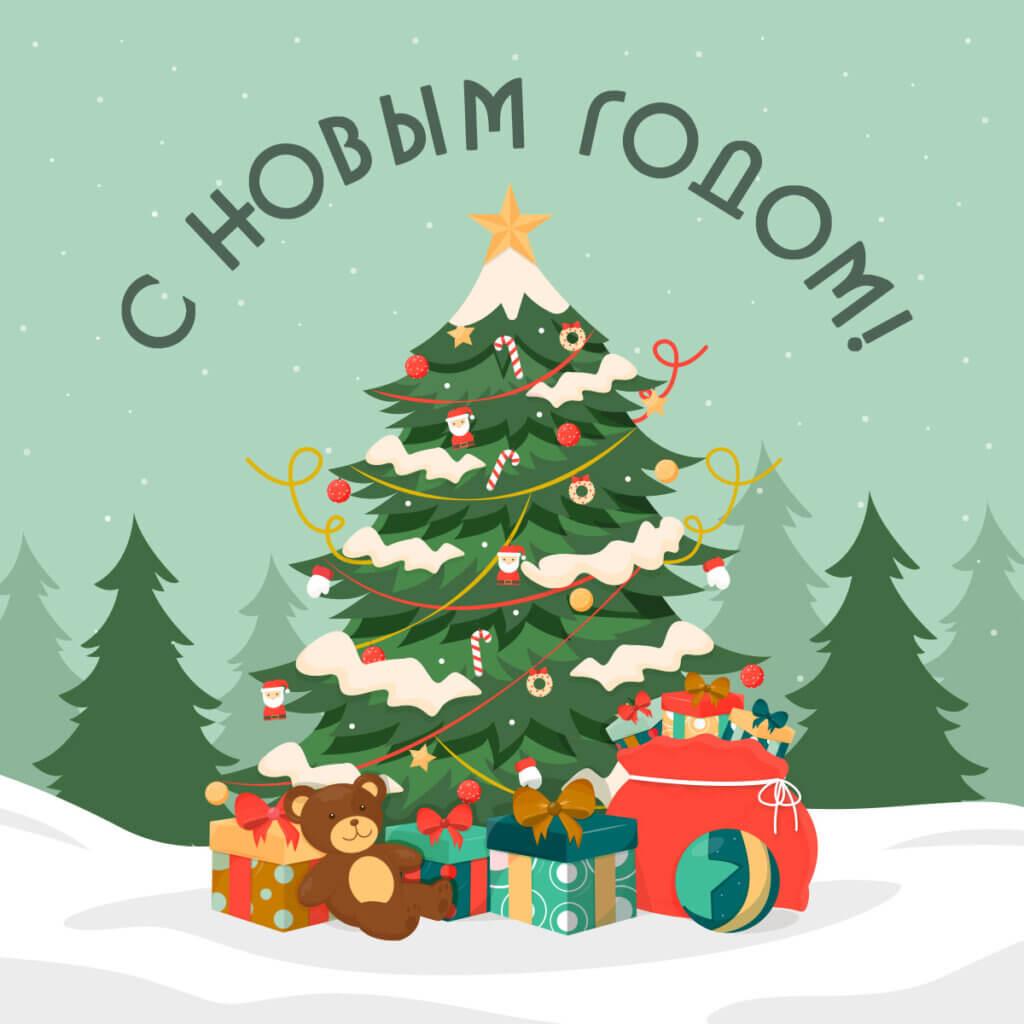 Картинка детская открытка новогодняя елка на снегу с игрушками и подарками