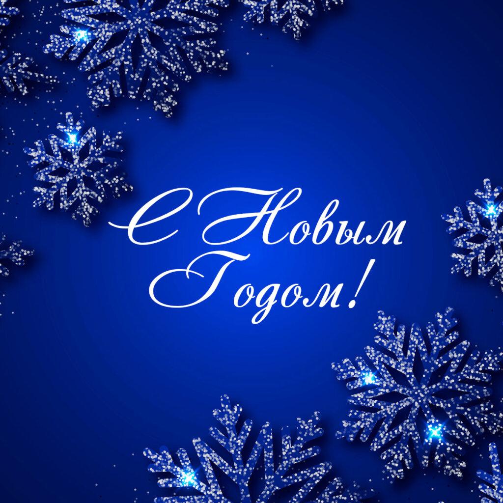 Картинка с новым годом синего цвета, зимними снежинками и поздравительной надписью.