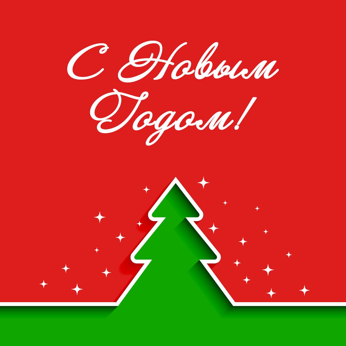Простая открытка с текстом и зелёной елкой на красном фоне.