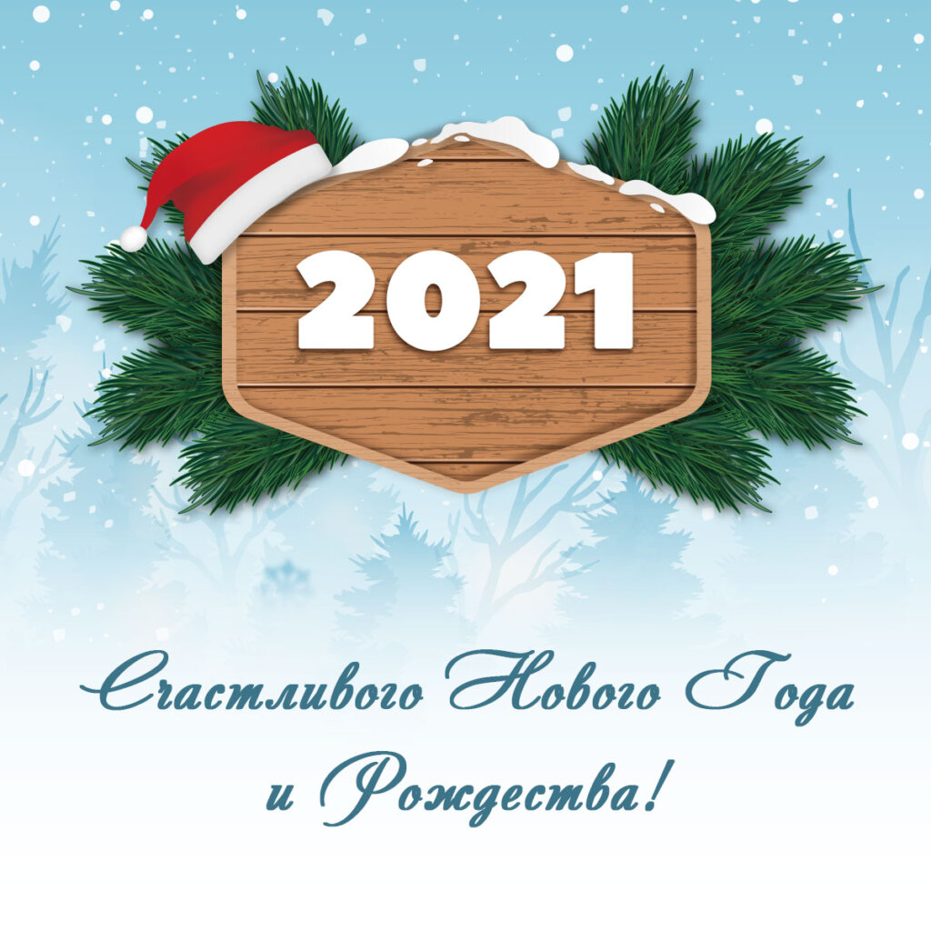 Картинка красивая открытка с новым годом и рождеством с поздравительным текстом, еловыми ветками и шапкой деда мороза.