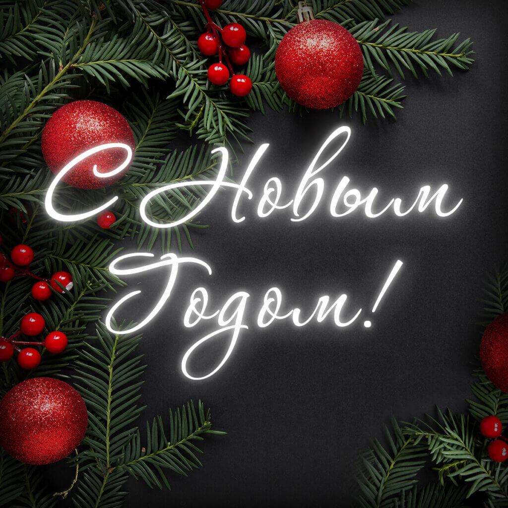 Картинка с новым годом открытка с веткой зелёной ели и красными рождественскими шарами на чёрном фоне