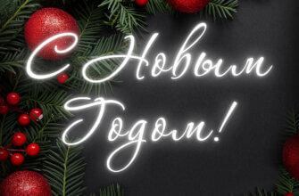 Чёрная картинка с веткой зелёной ели и красными рождественскими шарами.