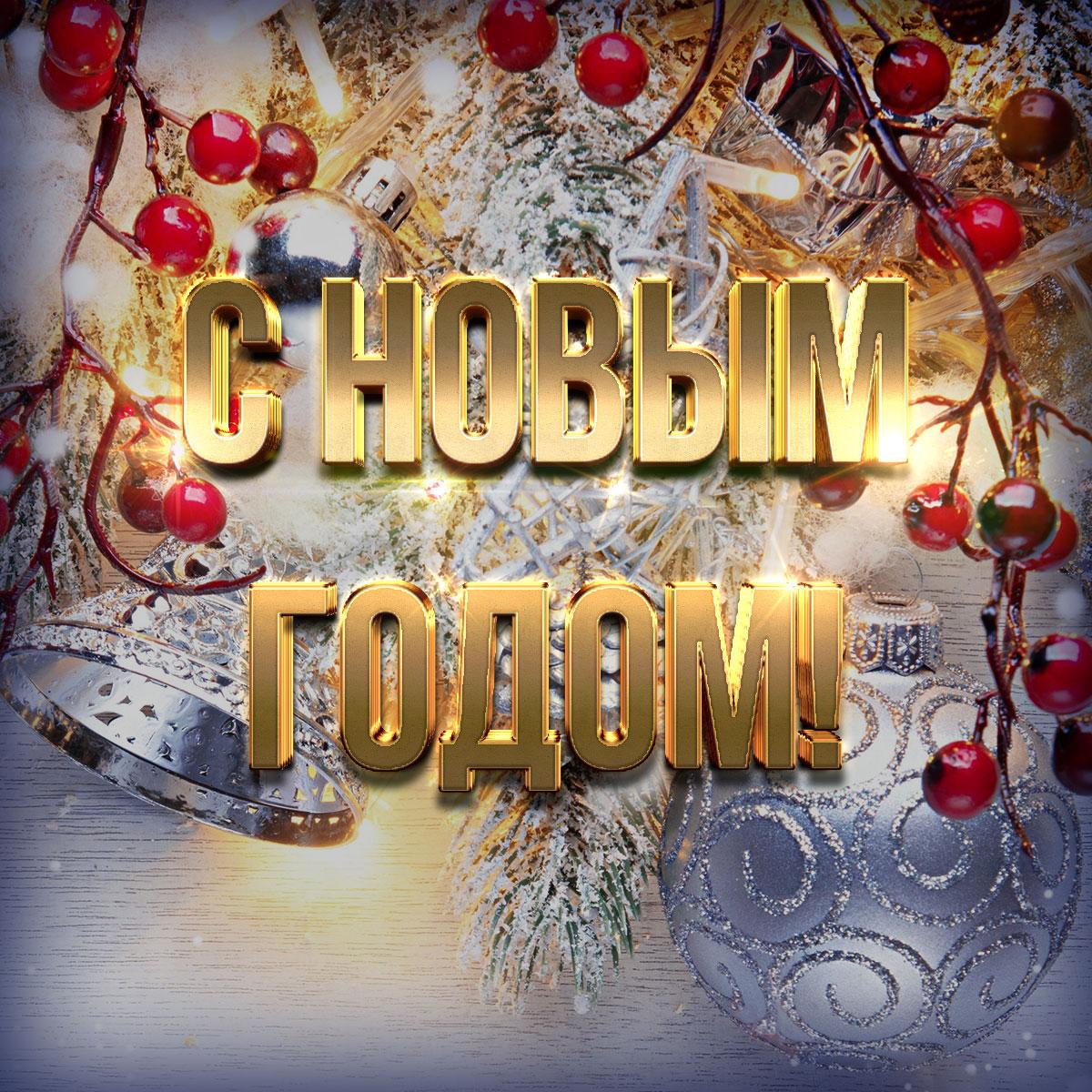 Новогодняя картинка с золотым текстом и рождественскими украшениями.