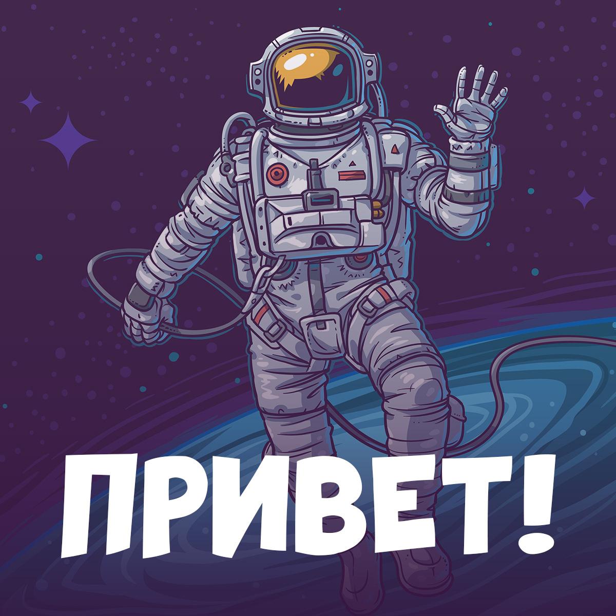 Картинка привет открытка с нарисованным космонавтом в открытом космическом пространстве