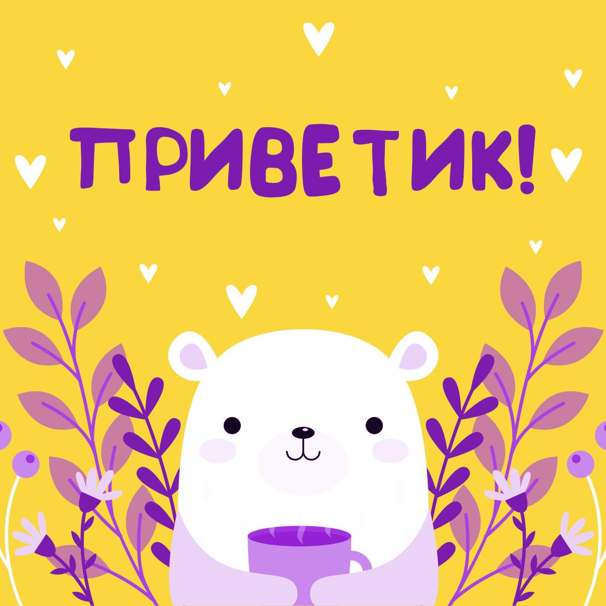 Картинка милая открытка приветик на жёлтом фоне с мультипликационным медведем и надписью