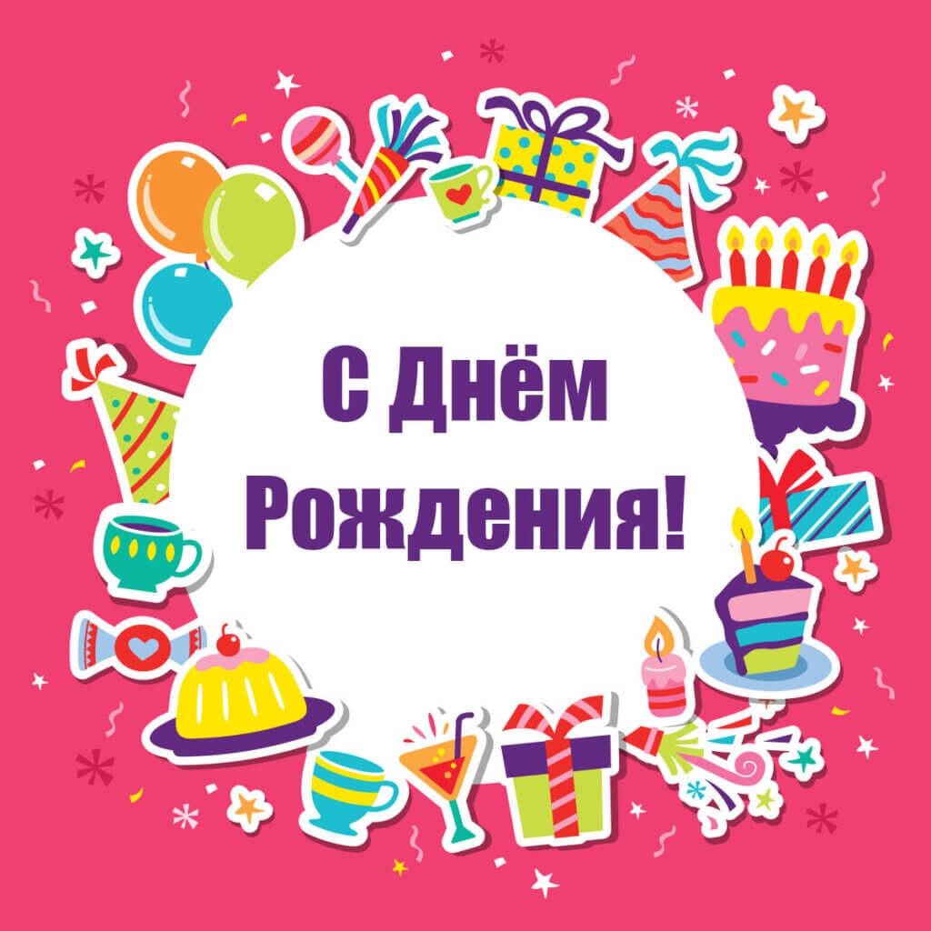 Картинка открытка с днем рождения на ярко розовом фоне с рисунками подарков и текстом в белом круге посредине.