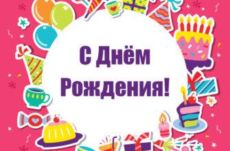Розовая картинка с подарками и надписью с днем рождения в белом круге.