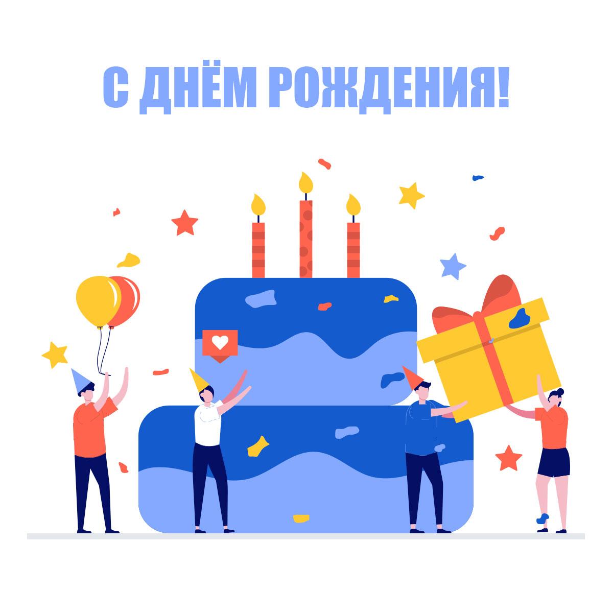 Картинка с днем рождения открытка от коллектива с тортом и и сотрудниками передающими подарок по цепочке