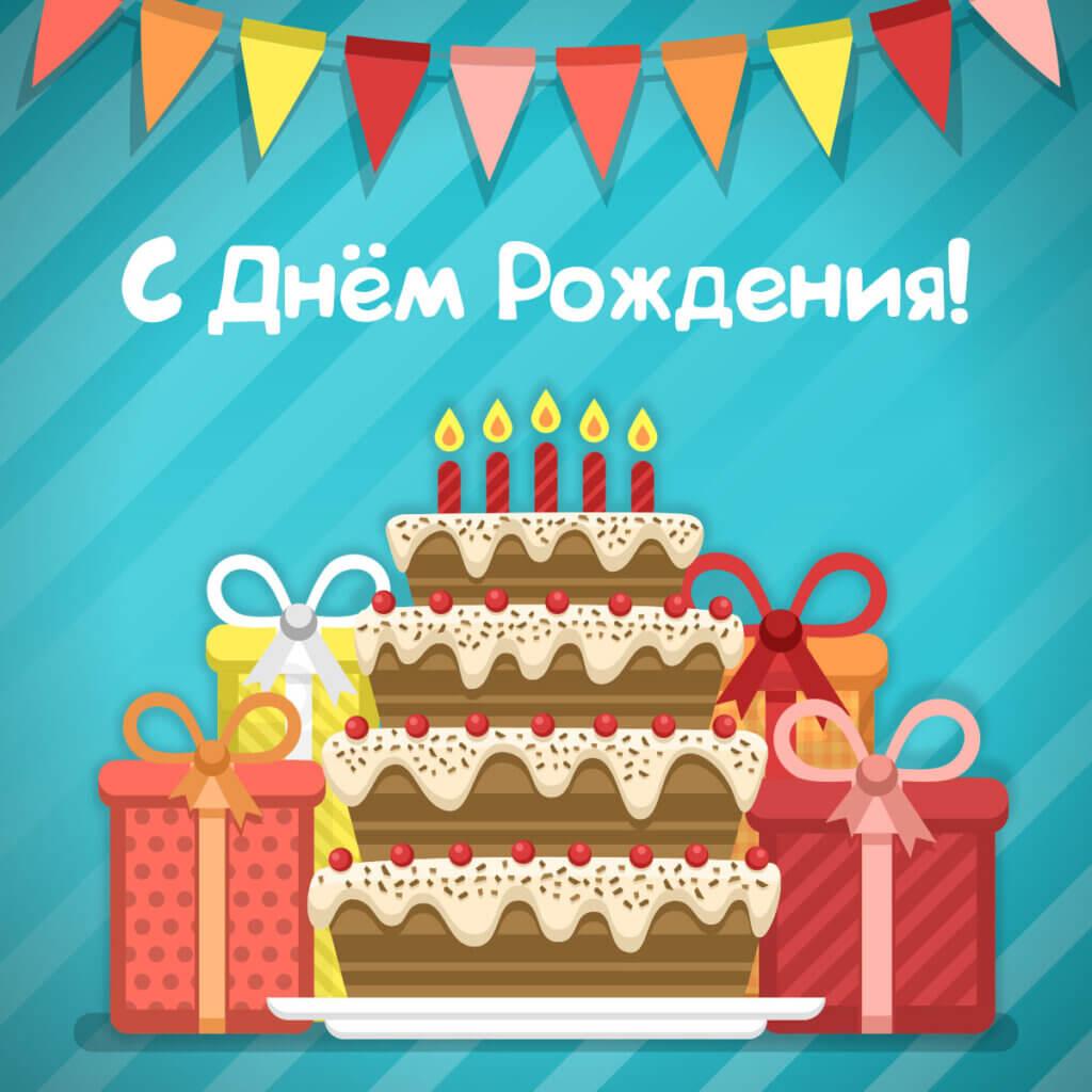 Картинка поздравления с днем рождения открытка в пастельных тонах торт с кремом, праздничными украшениями и подарками.