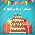 Иллюстрация кремовый пирог с днём рождения девушке.