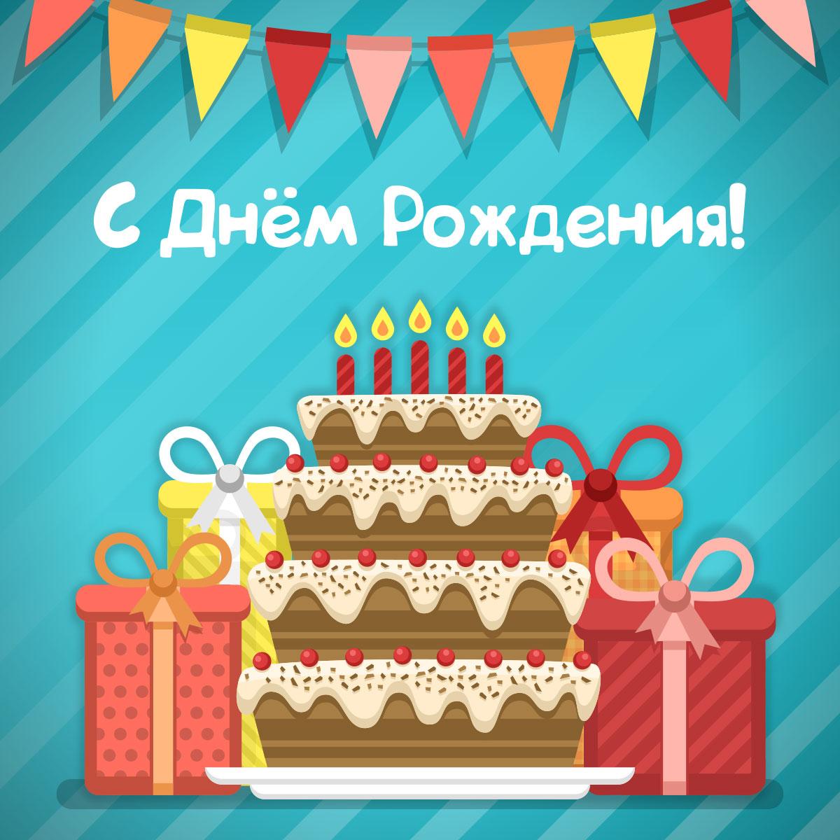 Голубая картинка торт с кремом и подарками.