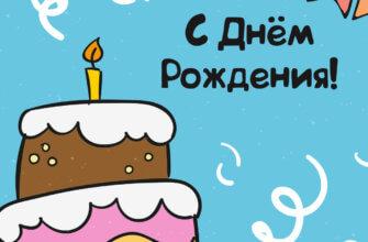Рисунок кремовый торт на голубом фоне с надписью с днём рождения!