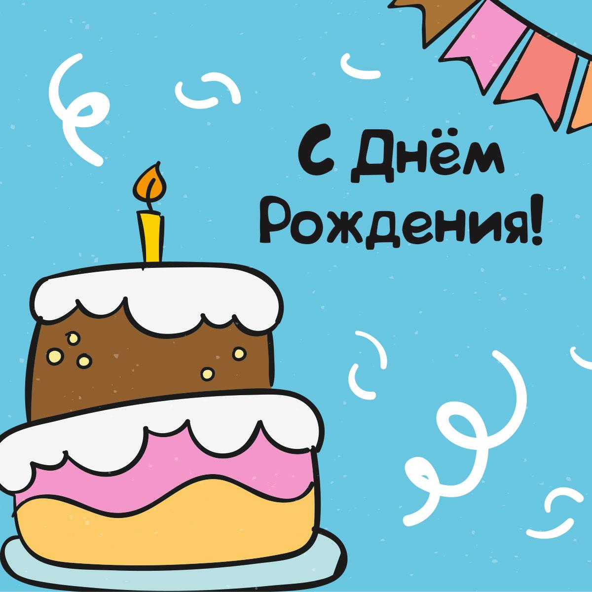 Картинка красивая открытка с днем рождения подруге с кремовым тортом на голубом фоне и поздравительной надписью.