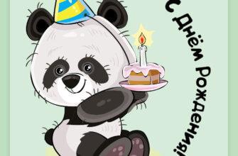 Картинка с днем рождения мультипликационная панда с тортом.