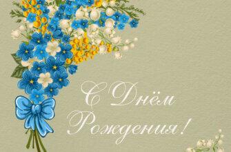 Картинка день рождения - открытка ретро стиля со срезанными полевыми цветами и текстом поздравления.