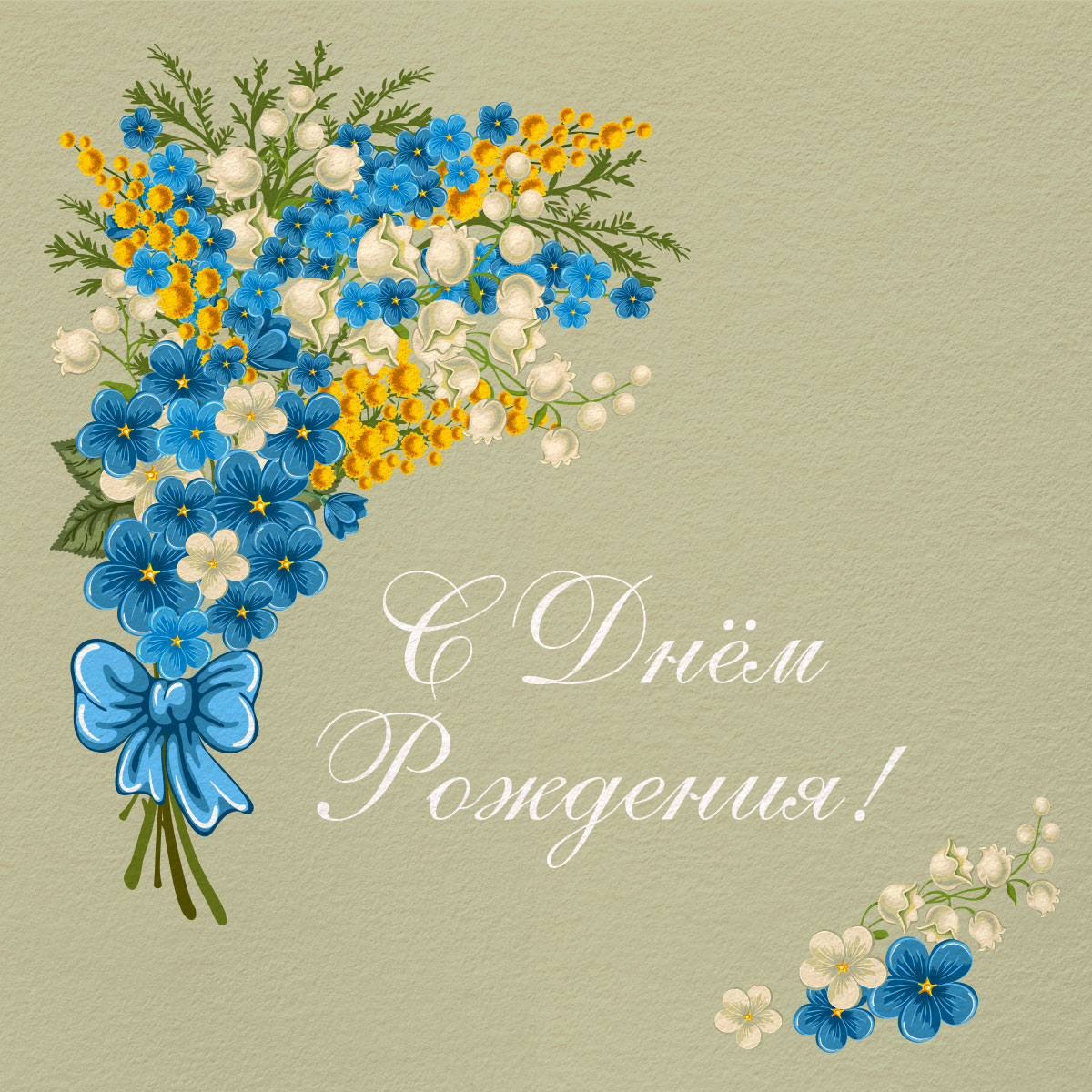 Картинка в ретро стиле со срезанными полевыми цветами и текстом поздравления.