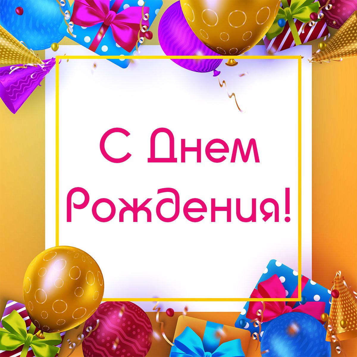 Картинка открытка ко дню рождения с воздушными шарами, подарками и поздравительным текстом.