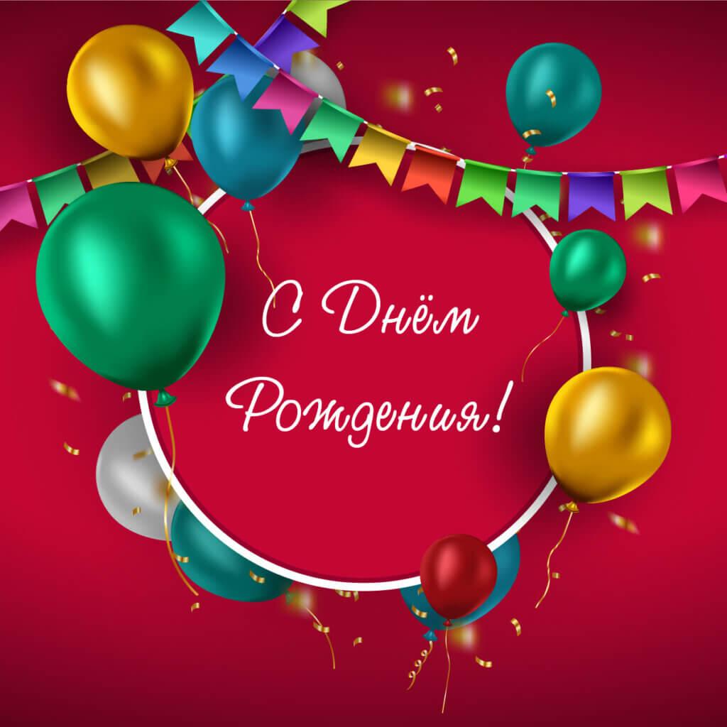 Картинка фон для открытки с днем рождения с воздушными шарами и текстом в круге.