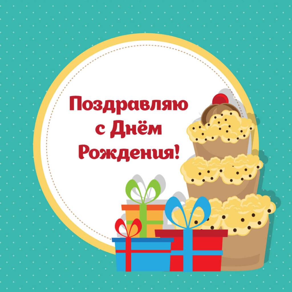 Картинка бесплатная открытка с днём рождения с текстом, праздничной выпечкой и коробками для подарков.