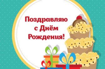 Картинка - бесплатная открытка с днём рождения с текстом, праздничной выпечкой и коробками для подарков.