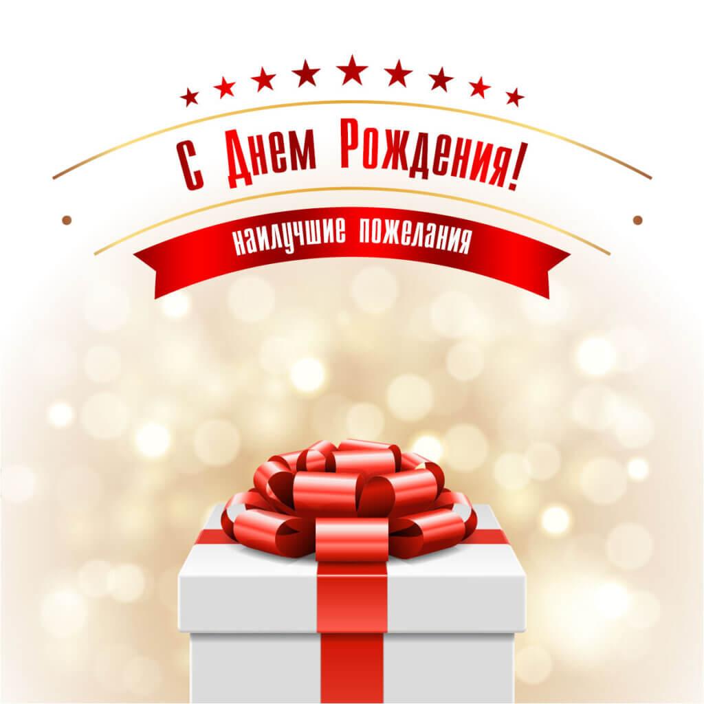 Картинка белая открытка день рождения подруге с подарочной коробкой, перевязанной красной лентой и поздравительной надписью.
