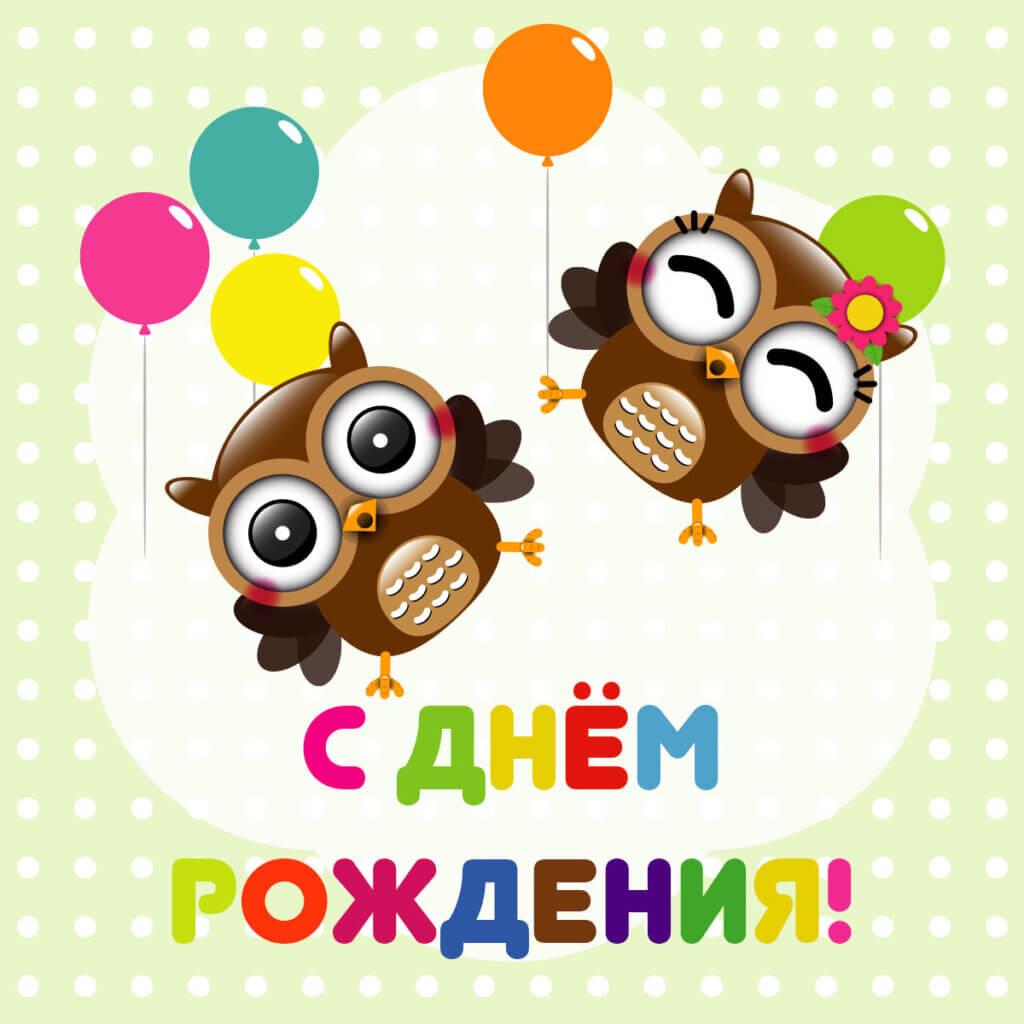 Картинка с мультипликационными совами на открытку с днем рождения нежно зелёного цвета.