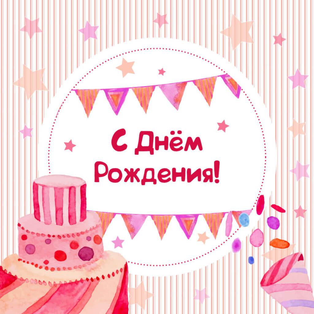 Картинка розовая открытка с днем рождения маме от дочки с тортом в пастельных тонах и надписью