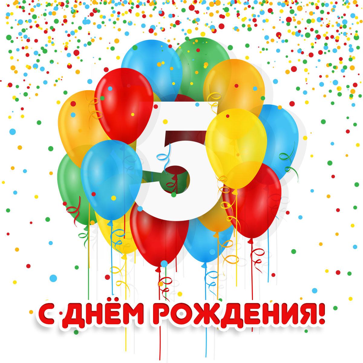 Картинка открытка 5 лет с днем рождения с разноцветными воздушными шарами и конфетти.