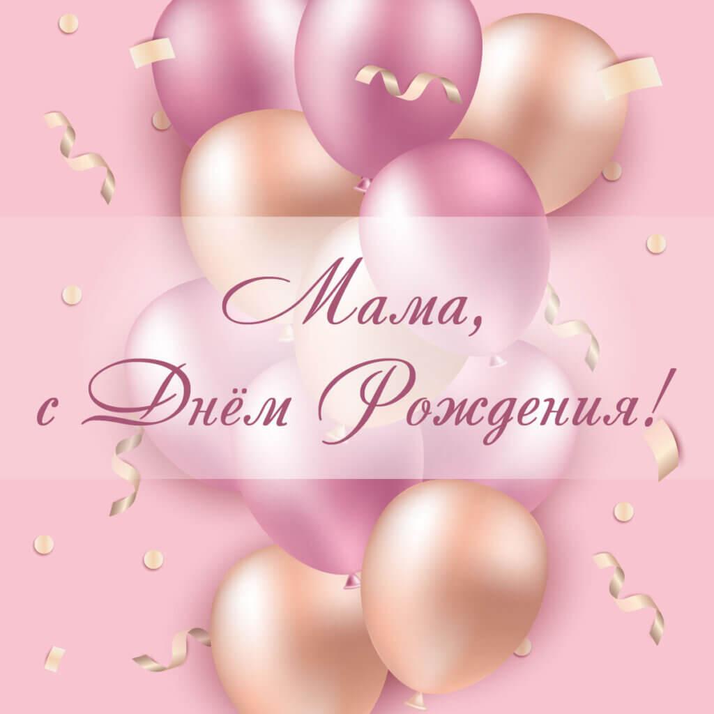 Картинка розовая открытка с днем рождения маме от дочки с текстом и воздушными шарами.