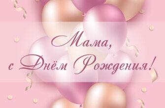 Розовая открытка с днем рождения маме от дочки с текстом и воздушными шарами.