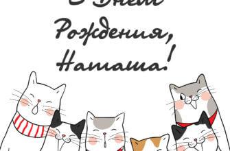 Картинка с текстом с днем рождения Наташа и весёлыми котами.