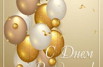 Золотая открытка с днем рождения с воздушными шарами и поздравительным текстом.