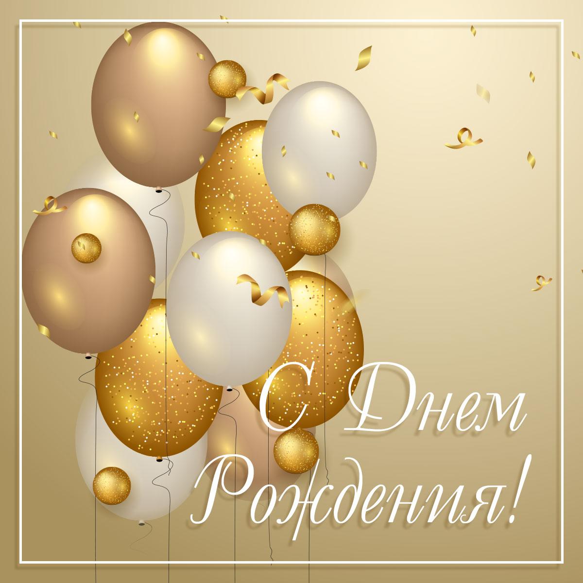 Картинка золотая открытка с днем рождения с воздушными шарами и поздравительным текстом.
