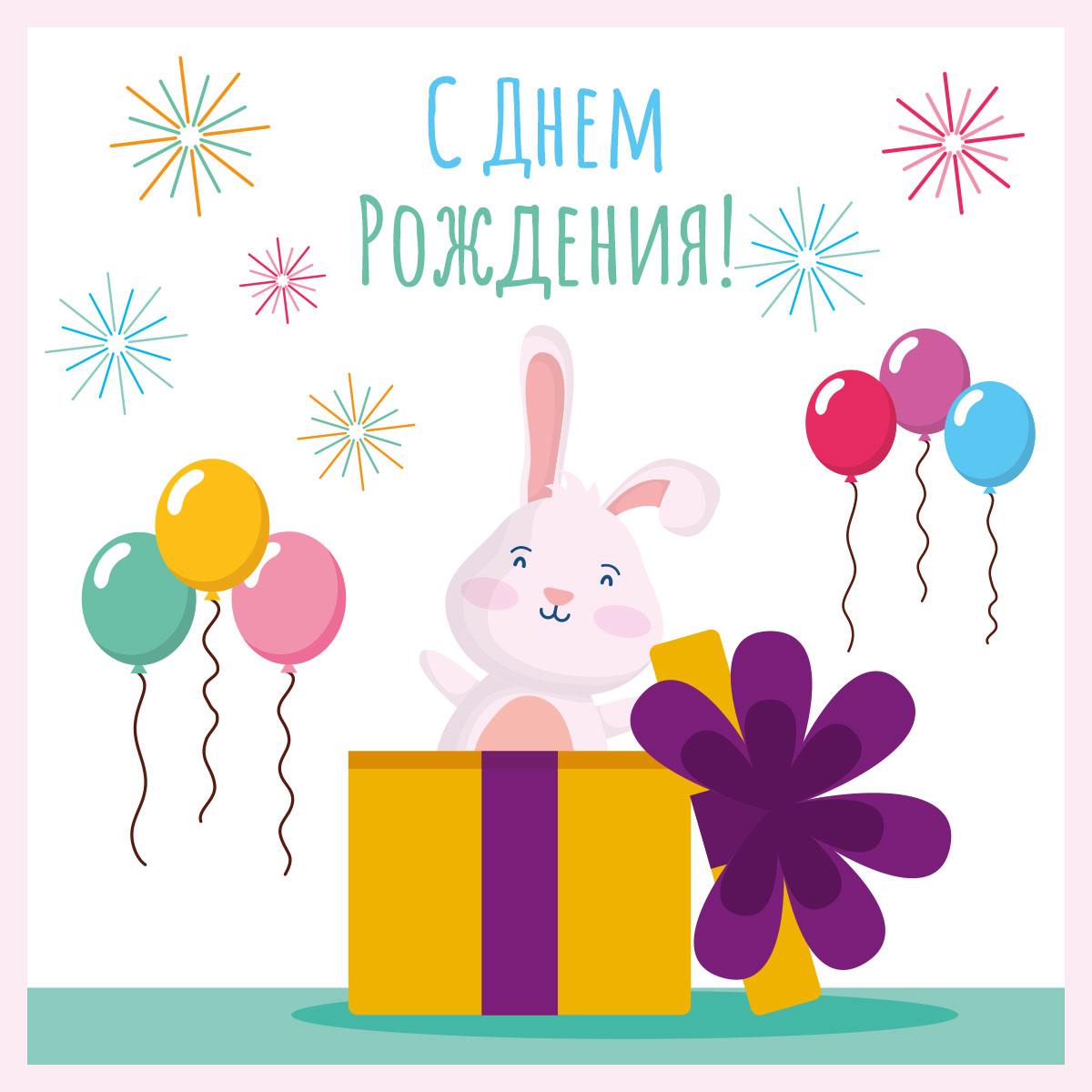 Картинка детская открытка на день рождения с кроликом, коробкой с подарком и воздушными шариками.