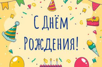 Картинка с текстом с днем рождения на жёлтом фоне.