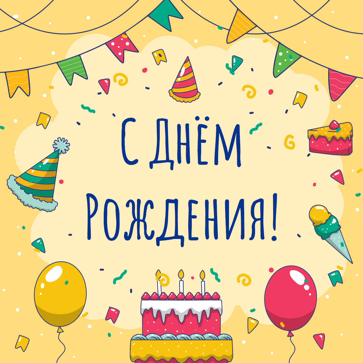 Картинка с текстом на жёлтом фоне на стильные открытки с днем рождения.
