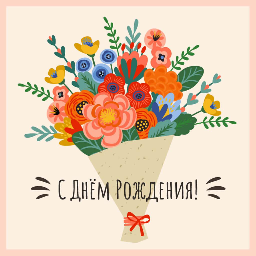Картинка с графикой - открытка с цветами с днем рождения с букетом срезанных полевых растений.