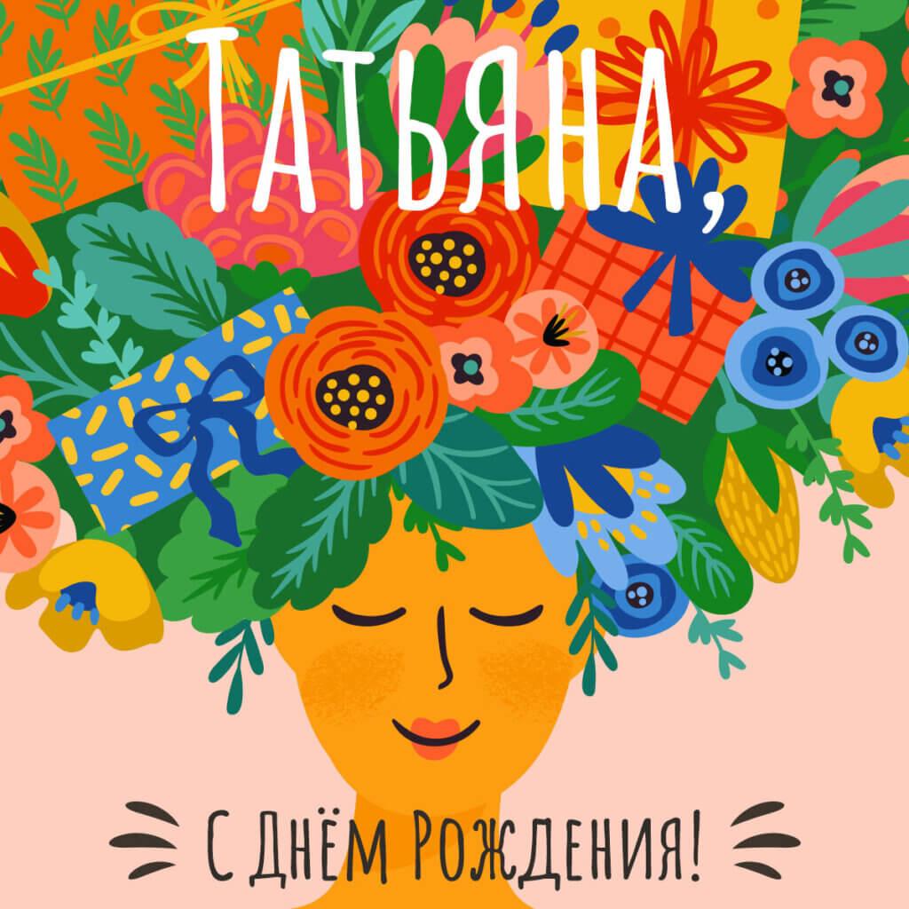 Картинка рисованная открытка с днем рождения татьяна с растениями и цветами вместо волос на голове женщины и текстом поздравлений.