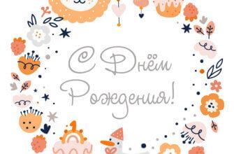 Картинка с текстом для открытки с др: оранжевый круг с головой львёнка, птичкой, сладостями и цветами.