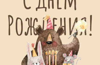Картинка на открытки с днем рождения прикольные и красивые с поздравительной надписью с игрушечными медведем, зайцем и мышкой с тортом.