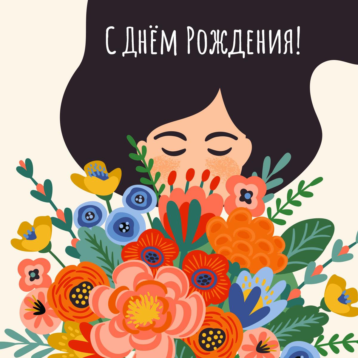 Картинка открытка с др: рисунок женщины с черными волосами с букетом разноцветных цветов.