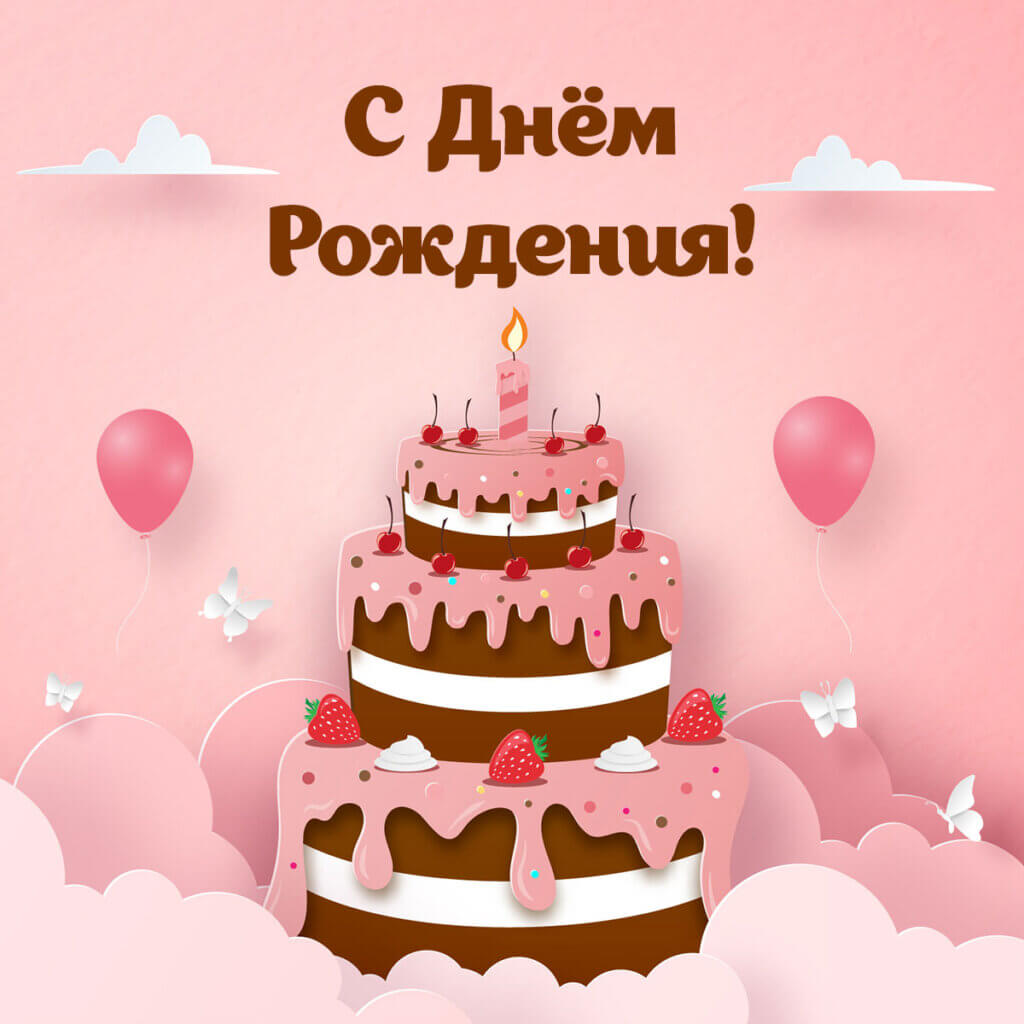 Картинка с тортом в сахарной помадке для открытки ко дню рождения с текстом на розовом фоне с воздушными шариками.