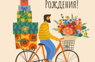 Бежевая картинка мужчина на велосипеде с подарками и букетом цветов в корзине.