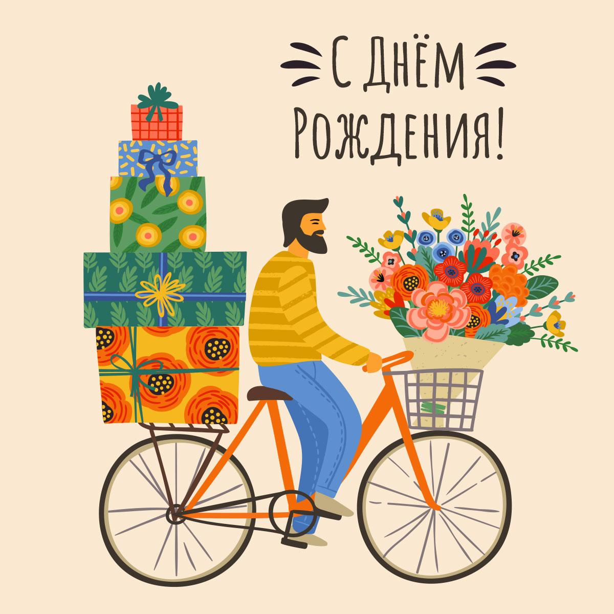Картинка открытка ко дню рождения подруге с мужчиной на велосипеде с упакованными подарками и букетом цветов в корзине.