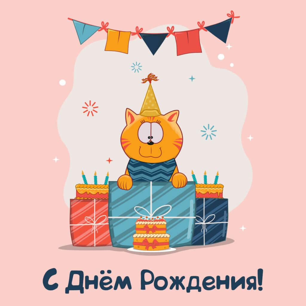 Картинка с днем рождения открытки прикольные с текстом: кот в колпаке, подарки и торт на нежно розовом фоне.