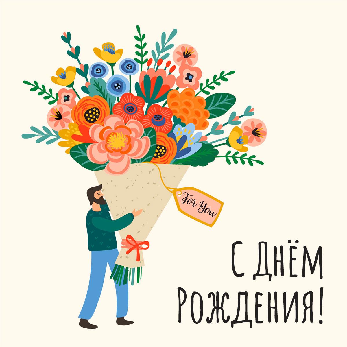 Картинка с поздравлением - нарисованная открытка день рождения цветы в букете с мужчиной.